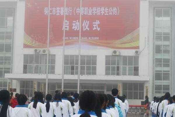 铜仁市中等职业学校