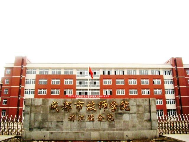 成都都江堰技师学院