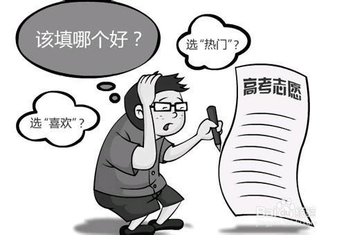 文科如何填报志愿
