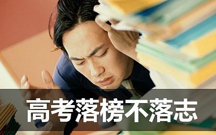 高考志愿落榜怎么办