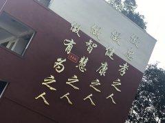 成都金沙职业技术学校实验楼