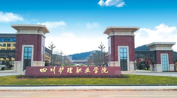 四川護理職業學院錄取分數線