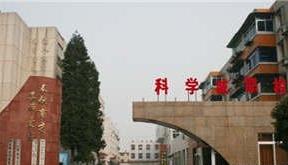 绵阳科学城职业中专学校
