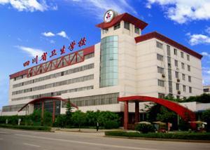 四川省护士学校