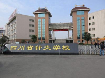 四川针灸学校