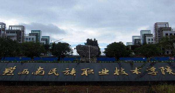 黔西南民族职业技术学院