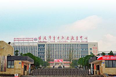 重庆市育才职业教育中心校门