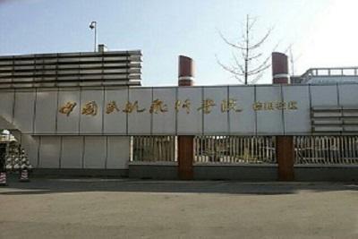 中国民航飞行学院德阳校区大门口