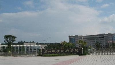 眉山职业技术学院大门