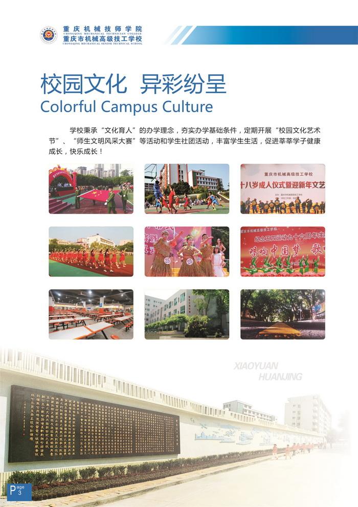 重庆市机械高级技工学校